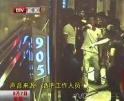 服务员不慎撞倒小孩被迫下跪 遭20多人围殴(图)