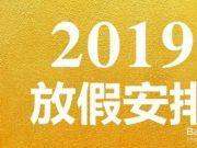 2019年放假安排时间表