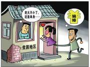 索要彩礼后人间蒸发 揭秘贫困地区骗婚地下产业链