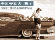 镜头下的古典美 一百年前的车模们这样表达美