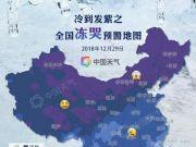 全国冻哭预警地图 你那里降了多少度?