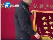 女大学生的另类锦旗,知恩图报还很幽默:大雪封山 救我狗命!