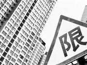 厦门广州等十城限售令到期 限售政策退出大势所趋