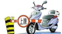 5月起无标电动车上路 扣车罚款!