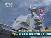 """海军节前国产航母出海 为何悬挂""""日本国旗"""""""