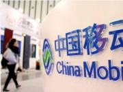 中国移动宣布在北京接通第一个5G手机电话