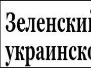 当选乌克兰总统之后,泽连斯基开始恶补乌克兰语