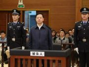 副省长获刑20年罚1.7亿:曾与多名女性搞钱色权色交易