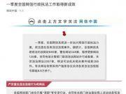 网信办:一季度依法约谈网站685家 暂停更新网站125家