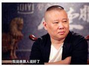 郭德纲脱口秀节目遭擅播 今日头条诉爱奇艺获赔3.4万元