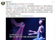 中国风机器人乐队为清华庆生 身姿窈窕优雅上演三重奏