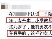 33岁女教师相亲,要求男方在上海有房有车,网友:脑子进水了