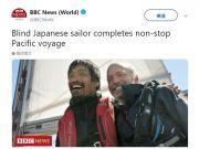 日本52岁全盲水手横渡太平洋 航行约1.4万公里