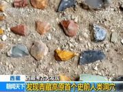 西藏发现青藏高原首个史前人类洞穴
