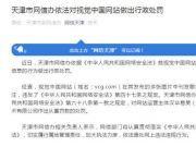 视觉中国网站已小范围恢复上线 部分账号可正常登陆