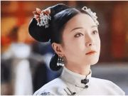 清朝皇后一年挣多少钱?别被电视剧误导了,皇后根本不是土豪