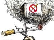 """深圳将出台史上最严""""禁烟令"""":电子烟也被禁"""