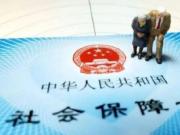 社保降费3000亿背后:粤浙将提高社保费率至16%