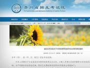 贵州3名考生高考违规 考入清华复旦后被取消学籍