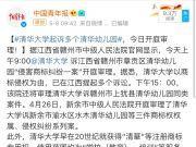 """清华大学起诉多个""""清华幼儿园"""":侵权!"""