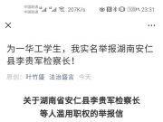 学生父亲被抓 华南理工大学教师实名举报涉事检察长
