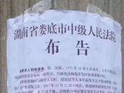 湖南新化民警因积怨报复枪杀两人