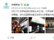 中国首条5G全覆盖地铁线路问世!