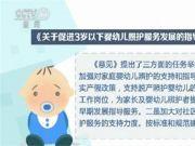 国务院试行育儿假:促进3岁以下婴幼儿照护服务发