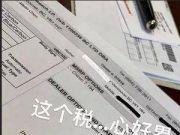 中国富二代买超跑,光税就交了453万,其父养鸭发家