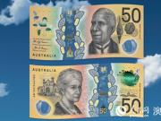 4600万张新版澳元纸币印错单词 澳央行:继续使用吧