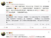 """著名编剧六六机场被抢座 发""""地域黑""""言论引争议"""