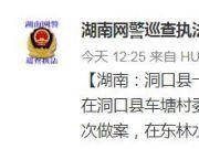 湖南洞口一男子涉嫌5天内杀害5人 警方悬赏缉拿