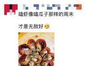 小龙虾上榜物种入侵名录,网友:简直是对我这个吃货的侮辱!