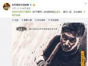 """吴京代言腾讯手游《和平精英》 将担任""""战地指挥官"""""""