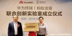 支付宝和华为正式合作, 宣布要做一件感动中国人的大事