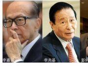 香港四大豪门往事:被世纪悍匪勒索16亿 不过九牛一毛