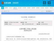 """涉案超1.6亿!巨额彩票""""黑幕""""曝光"""