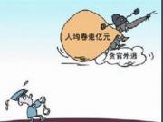 """外逃高官挑衅追逃办称""""死也不回国"""" 5年后投案"""