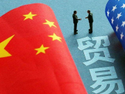 中美经贸情况报告
