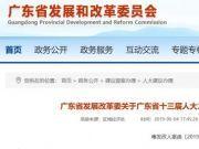 广东省发改委:原则上支持汕头申报自由贸易试验区