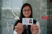安徽身份证照可自拍上传