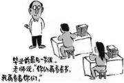 """高考漫画原型老师:""""你们再看看书,我再看看你们"""""""