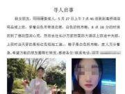 21岁美女失联2天后遗体出现河畔 原计划一年内结婚