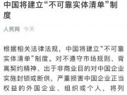 中国将建不可靠实体清单 无理断供中企者将被列入