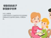网信办起草《儿童个人信息网络保护规定(征求意见稿)》公开征求意见
