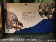 """""""香会""""会场挂中国国内兵力部署图 中方交涉后撤除"""