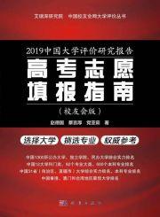 2019中国大学排名1200强公布