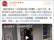 外国人安检口猛吃重庆泡菜乐翻中国网友,但事情不简单…