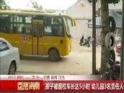 男童校车内离世 接送老师等3人被刑拘 幼儿园停办