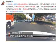 私家车报警称消防车追尾逃逸,结果被交警判负全责 网友:碰瓷?